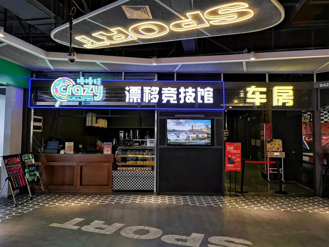 2019广州棒棒狂漂移竞技馆怎么样?广州棒棒狂漂移竞技馆好玩吗?