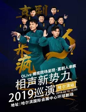 卢鑫玉浩相声新势力巡演哈尔滨站