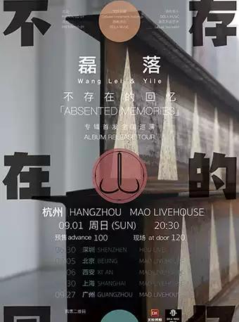 磊落乐队杭州演唱会