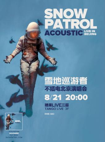 雪地巡游者北京演唱会