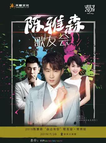 """2019陈雅森""""森边有你""""歌友会常州站"""