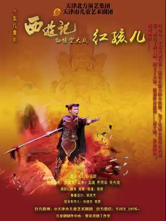 【杭州】儿童剧《孙悟空大战红孩儿》