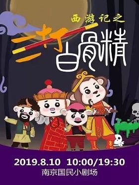 儿童剧《西游记之三打白骨精》南京站