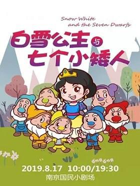儿童剧《白雪公主》南京站