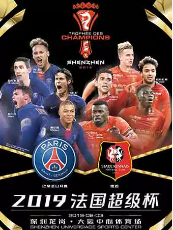 法国超级杯深圳站