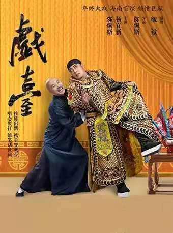 陈佩斯、杨立新主演喜剧《戏台》海口站