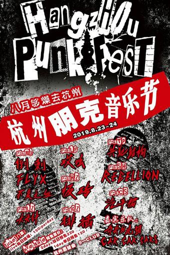 杭州朋克音乐节