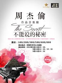 音乐剧《不能说的秘密》郑州站