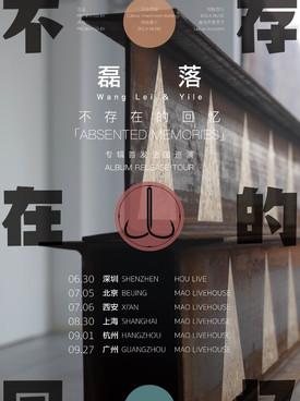 磊落乐队广州演唱会