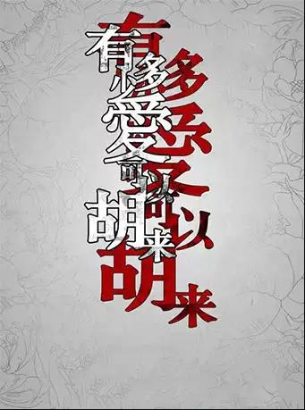 经典怀旧话剧《有多少爱可以胡来》上海站