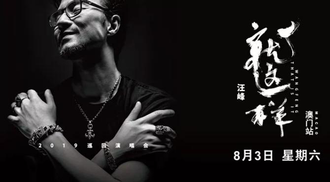 汪峰澳门演唱会