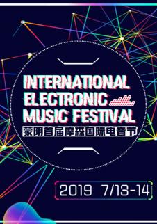 2019蒙阴摩森国际电音节