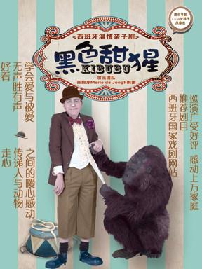 儿童剧《黑色甜猩》济南站
