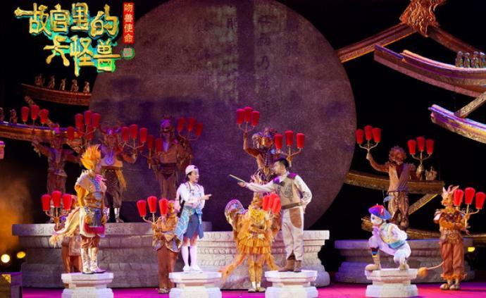 《故宫里的大怪兽之吻兽使命》音乐剧2019南京站