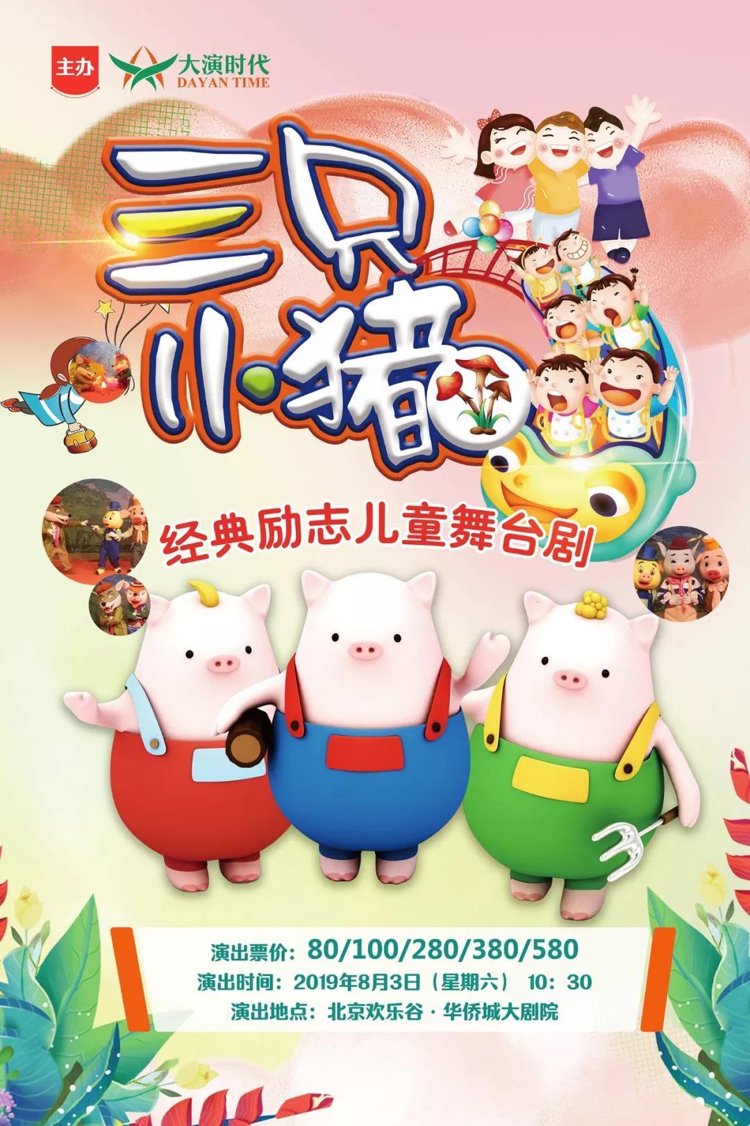 儿童舞台剧《三只小猪》北京站