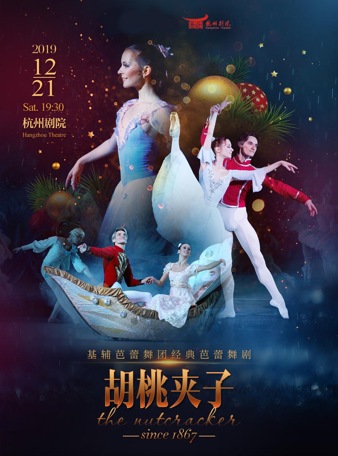 芭蕾舞团《胡桃夹子》杭州站