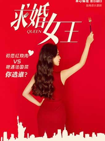 开心麻花独角喜剧《求婚女王》广州站