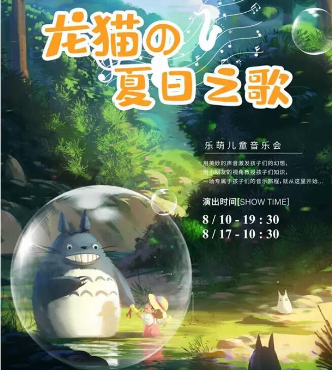 《乐萌儿童音乐会之龙猫夏日之歌》天津演出门票