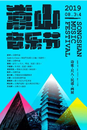 嵩山音乐节
