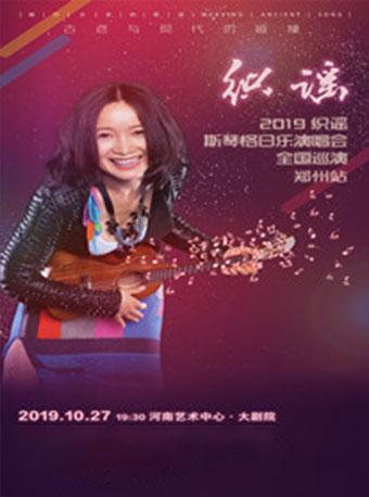 2019织谣―斯琴格日乐演唱会全国巡演郑州站