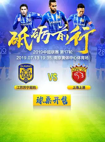 南京中超联赛第17轮江苏苏宁VS上海上港