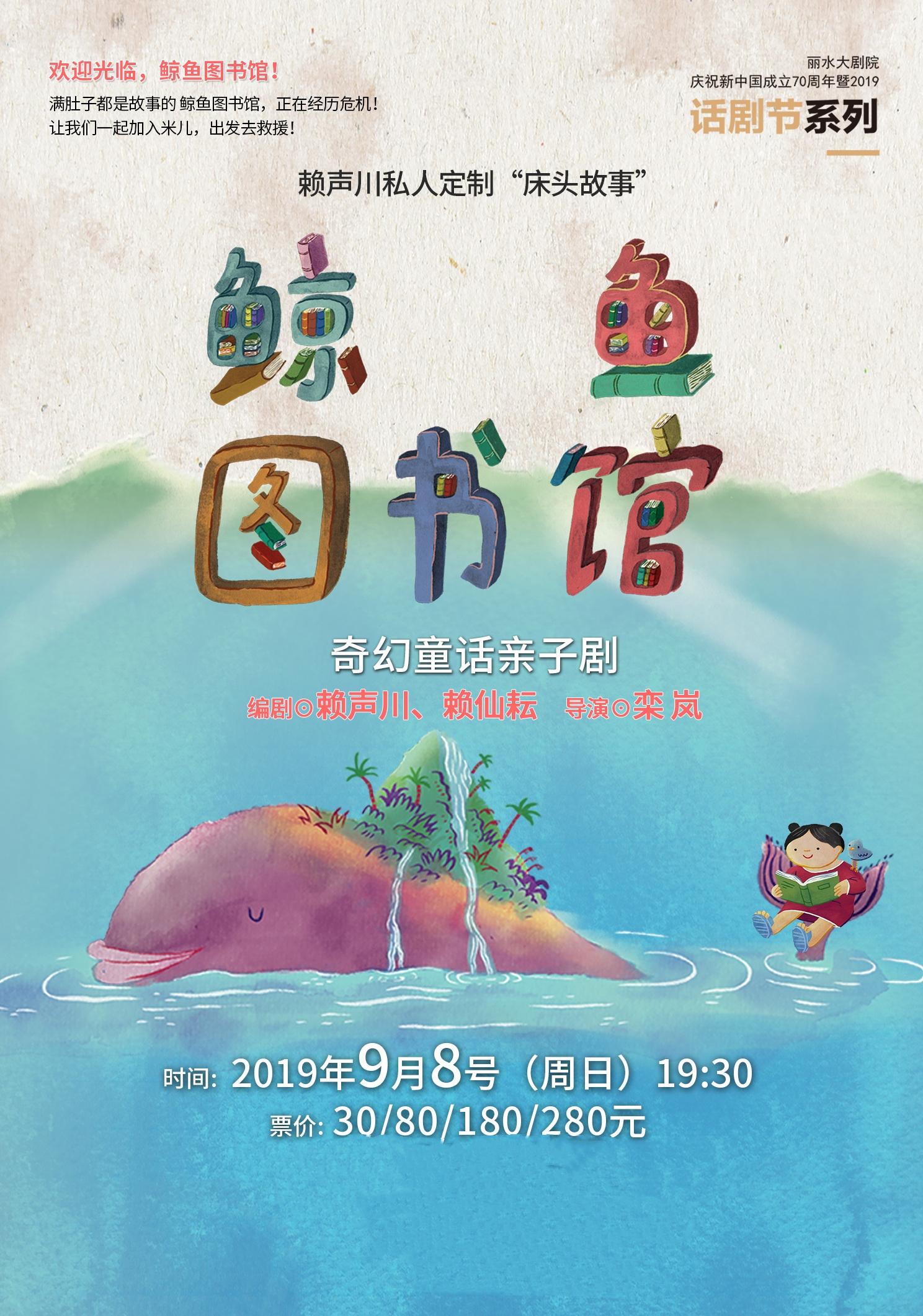 童话亲子剧《鲸鱼图书馆》丽水站