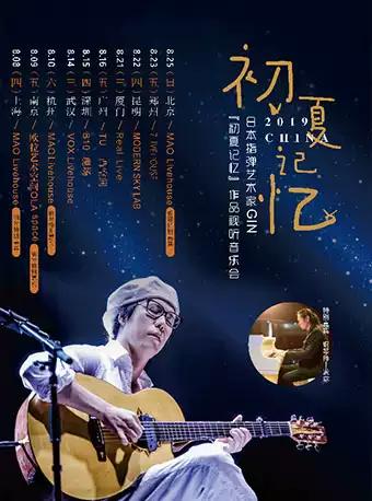 GIN作品视听音乐会广州站
