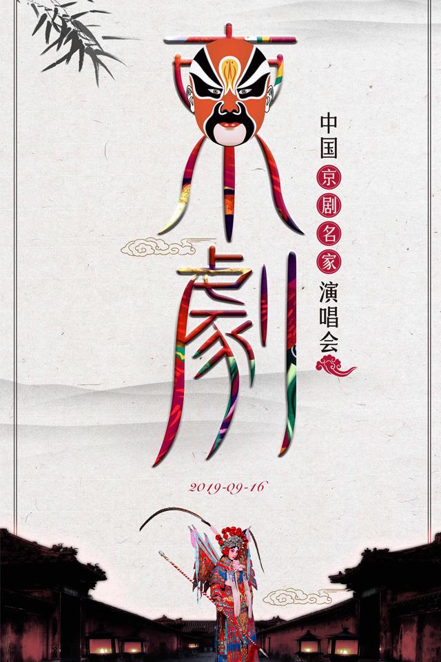 纪念建国70周年――杭州大剧院重温经典系列 中国京剧名家演唱会杭州站