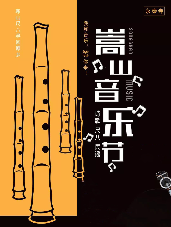 2019嵩山音乐节