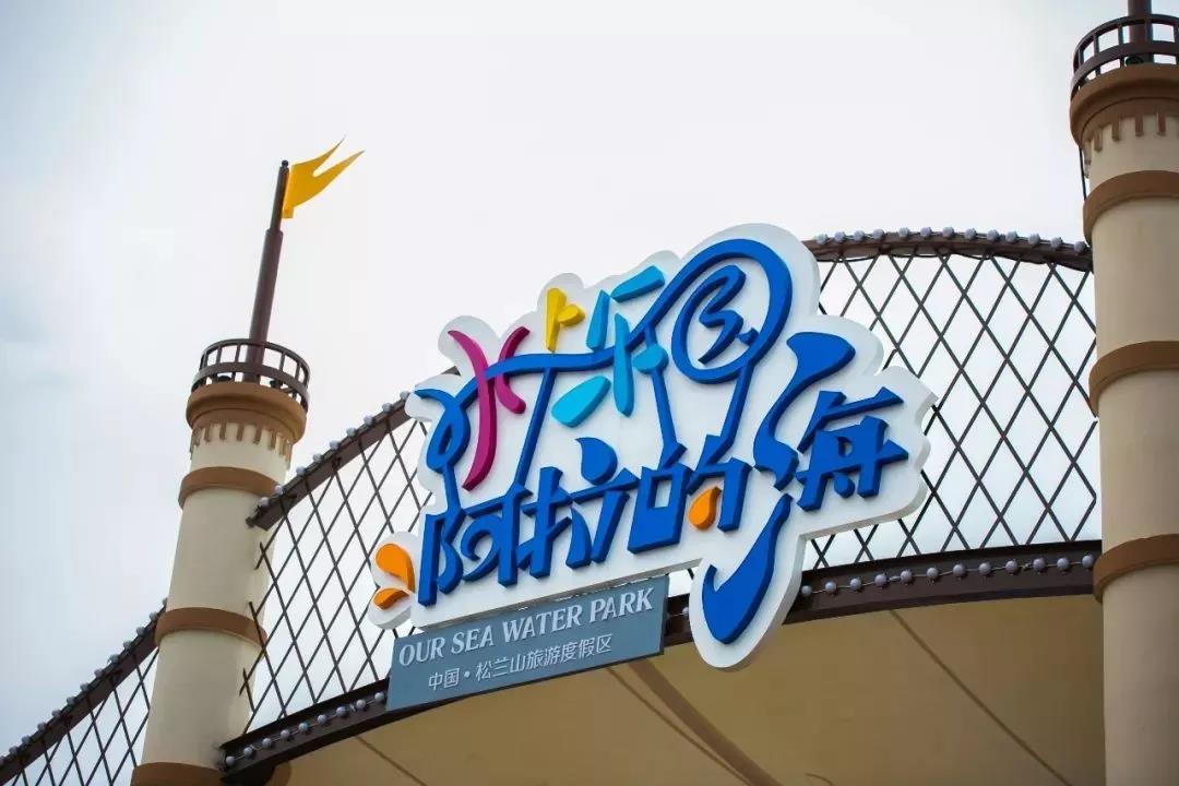 宁波阿拉的海水上乐园