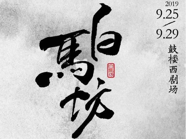 2019喜剧《白马坊》北京站门票价格、时间、地点