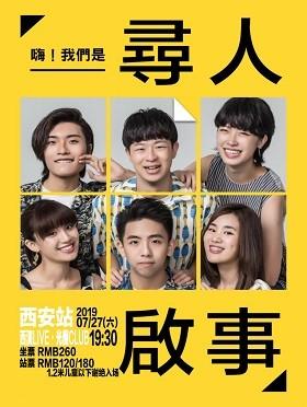 寻人启事2019巡演西安站
