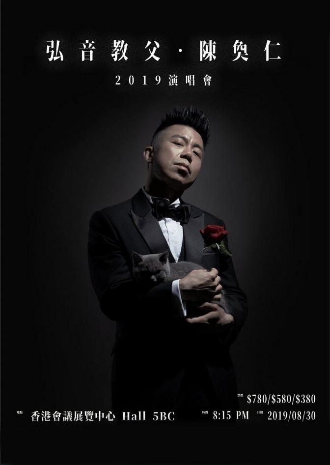 陈奂仁香港演唱会