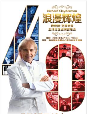 浪漫辉煌四十年―理查德・克莱德曼全球纪念巡演海口站