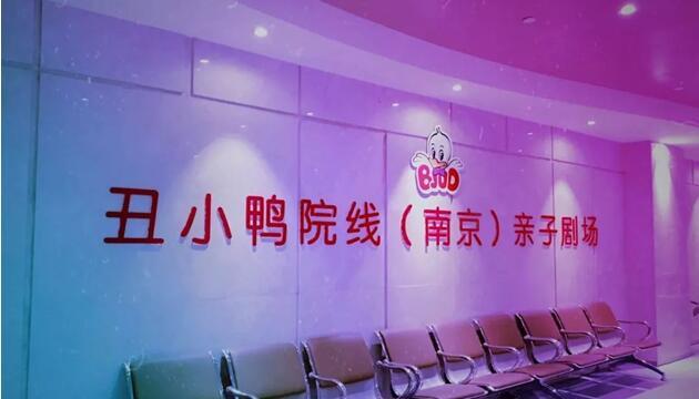 《西游记》南京演出门票