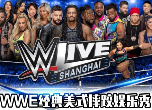 上海WWE美国经典摔跤秀