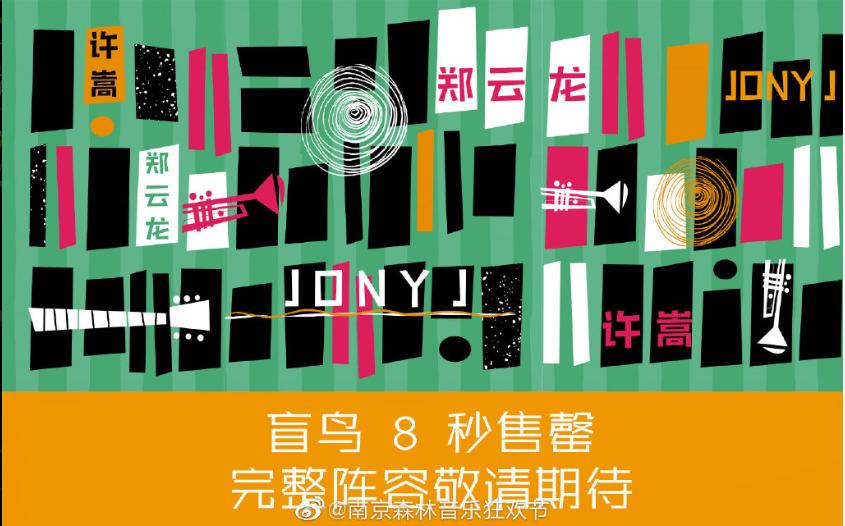 南京森林音乐节
