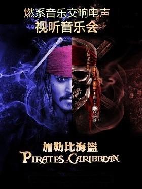 超燃音乐系-2019燃系交响电声视听音乐会《加勒比海盗》- 北京站