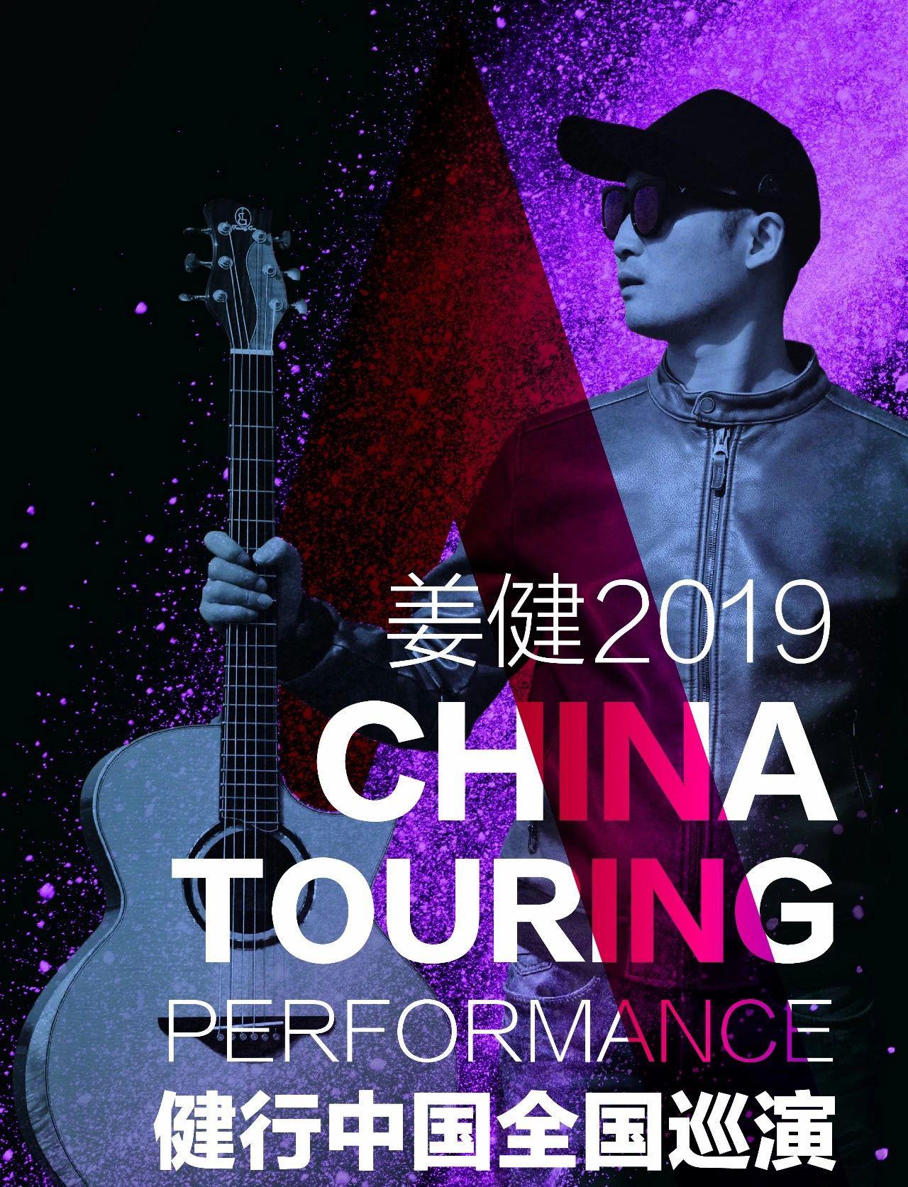 2019姜健三亚演唱会