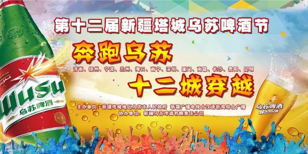 2019新疆塔城乌苏啤酒节