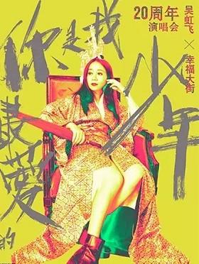 吴虹飞与幸福大街演唱会北京站