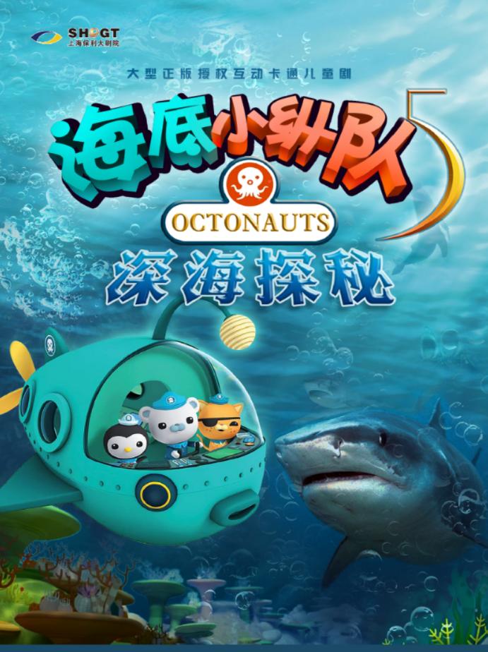 儿童剧《海底小纵队之深海探秘》上海站