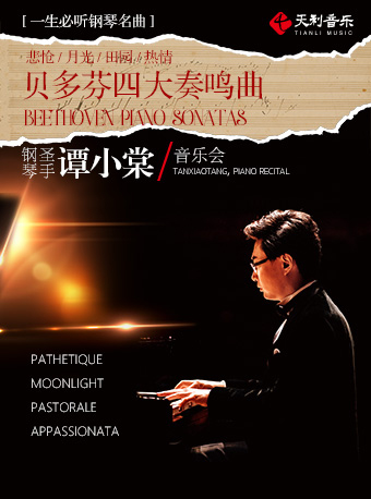 贝多芬四大奏鸣曲谭小棠独奏音乐会上海站