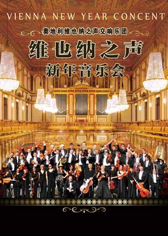 奥地利维也纳之声新年音乐会-深圳站