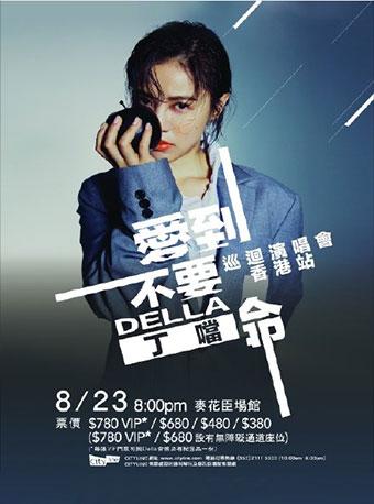 丁当香港演唱会