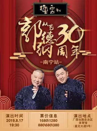 郭德纲从艺三十周年相声系列专场演出-南宁站