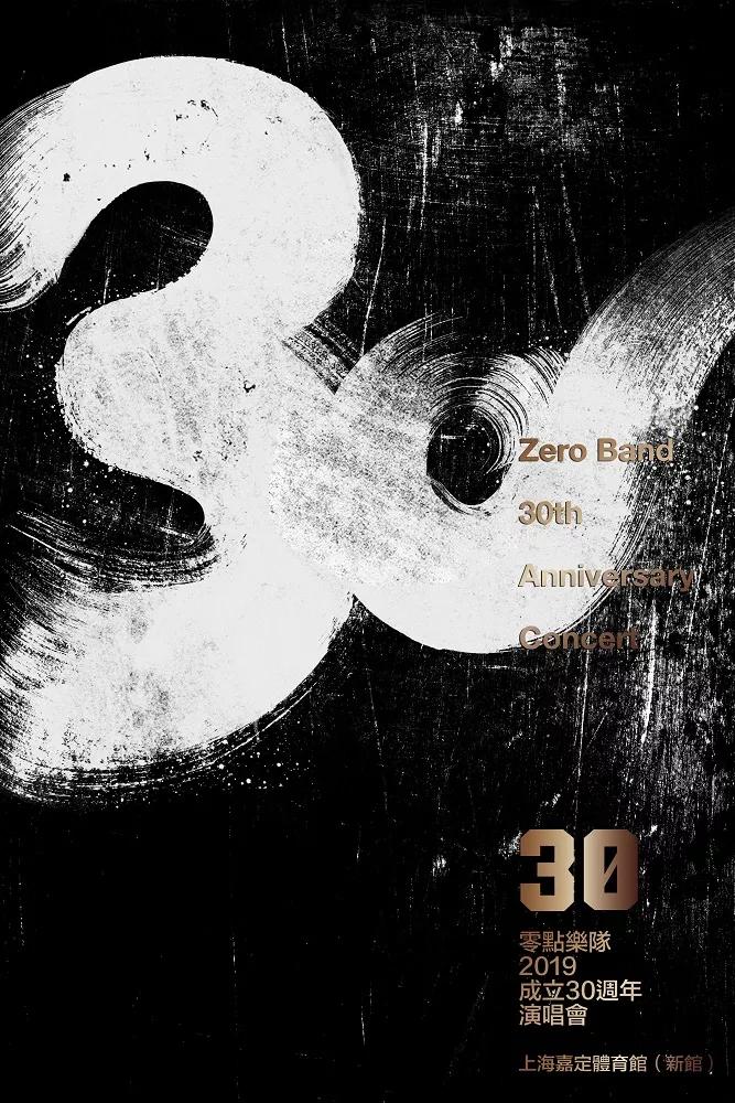 2019零点乐队30周年上海演唱会门票(时间+地点+订票网址)