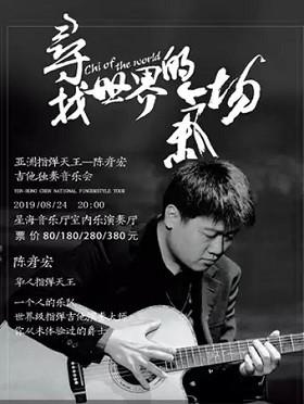 亚洲指弹天王陈彦宏吉他独奏音乐会广州站