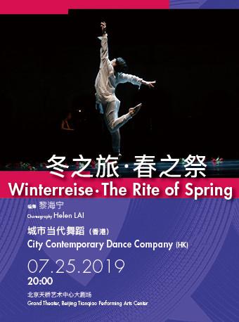 北京舞蹈双周《冬之旅・春之祭》北京站