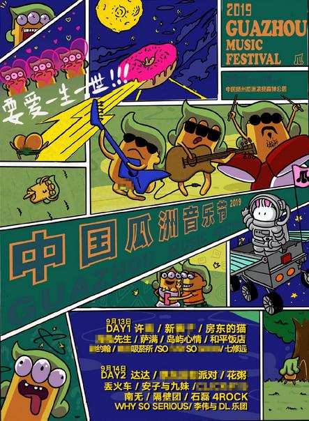 瓜洲音乐节